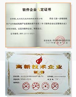 思亿欧高新技术企业证书