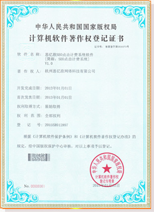 外贸快车版权证书