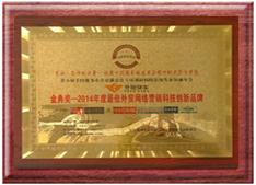 金典奖――2014年度最佳外贸网络营销科技创新品牌