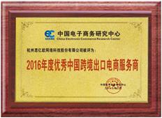 2016年度优秀中国跨境出口电商服务商