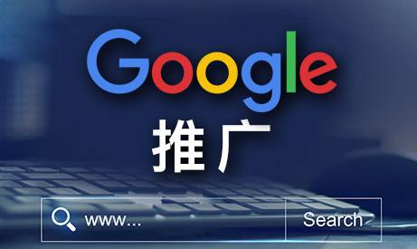 谷歌推广要做好产品定位,精准推广才是王道